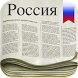 Russian Newspapers by TACHANFIL