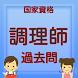 調理師免許過去問 国家資格無料アプリ by donngeshi131