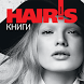 Hair's How - Style Books (Rus) by Hair's How