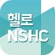 헬로 NSHC by NSHC.