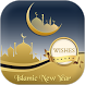 Islamic New Year Wishes by Banana Developers