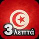 Μάθετε τυνησιακά σε 3 λεπτά by 3-MIN-SOFTWARE