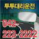 투투대리 by 대리운전 서비스