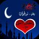 صور بطاقات رمضان بإسمك by arifapps