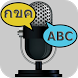 Voice Translator All Language by Ingner Studio