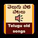Telugu Old Songs(తెలుగు) by OneCoders