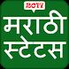 मराठी स्टेटस(Marathi Status) by NewAppsPro