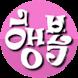 행복한가계부-재태크의 필수품 by sohyeon