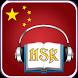 Luyện thi HSK by BHMEDIA
