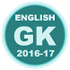 English GK Quiz 2016-17 by Shree EduApps