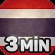 Thai lernen in 3 Minuten by 3-MIN-SOFTWARE