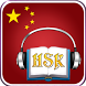 HSK Chinese test & vocabulary by BHMEDIA