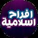 اغاني افراح اسلامية دون نت