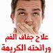 علاج جفاف الفم ورائحته الكريهة by SkyRay