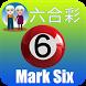六合彩 Mark Six 超大字體顯示結果即時版 by App 4 Daily Life