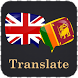 English Sinhala Translator by Translate Apps