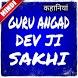Guru Angad Dev Ji Sakhi by INSPIRATIONAL APPS