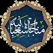 Monajat Shabaniye by Appeks