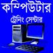 কম্পিউটার ট্রেনিং সেন্টার by BD Green Apps Ltd.