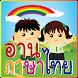 ฝึกอ่าน ก ไก่ ABC ตัวเลข by Prayoon Chanserikorn