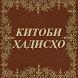 Китоби ҳадисҳо by book-tj