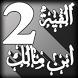 شرح ألفية ابن مالك لابن عثيمين الجزء الثاني by EL ISSAOUI