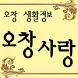 오창사랑,오창생활정보,오창맛집,오창광고 by yooncom