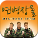 """연병장몰 """"밀리터리 아이템"""" by (주)라원크리에이티브"""