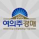 여의주경매-부동산경매정보 by 에이스