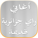 اغاني راي قديمة جزائرية by gamedev870