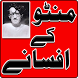 Manto Kay Afsanay Novel by Uaiapps