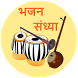 Bhajan Sandhya In Hindi by Wizitech
