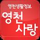 영천사랑,영천생활정보,영천맛집,영천광고 by yooncom