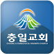 대전 충일교회 by 애니라인(주)