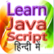 Learn Java Script in Hindi, हिंदी में सीखे by tetarwalsuren