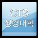 CTS 성경대학 by ZRoad Korea