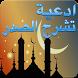 ادعية قيام الليل 2017 by Free game and app