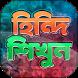 হিন্দি ভাষা শিক্ষা - Learn Hindi in Bangla by ERT Apps