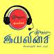 iYaliSai Tamil Radio by iYaliSai இயலிசை