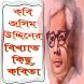 কবিজসিম উদ্দিনের বিখ্যাত কবিতা by Bangla Apps store