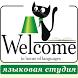 Языковая студия Welcome by Tallanto