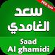 سعد الغامدي - saad el ghamidi by AtlasData
