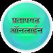 Pratapgarh Online by SaurMandle