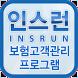 인스런(3G) 보험고객관리 프로그램 by 솔루피온