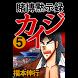 賭博黙示録カイジ 5 by highstone Inc.