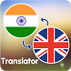 English to Hindi Translator by qvsoft