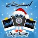 استعادة الصور والفيديو by alaedevloper
