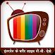 इंटरनेट के बिना टीवी देख:TV Without Internet Prank