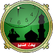 Prayer Times: Qibla Azan Salah by Ar-Rahman Labs - Android Quran Hadith Reading