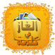 ألغاز في كلمة- لغز و كلمة by jettassi mohammed